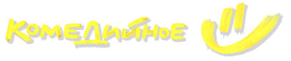 Комедийное лого