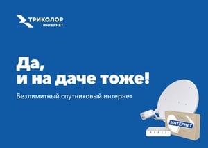 Спутниковый интернет_700x500