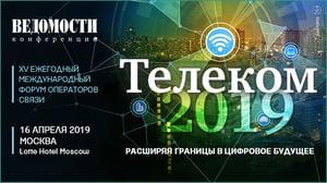 900-506-telecom-moscow