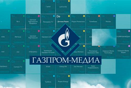 Выручка «Газпром-медиа» за первый квартал 2017 года выросла на 11% до 20,7 миллиарда рублей