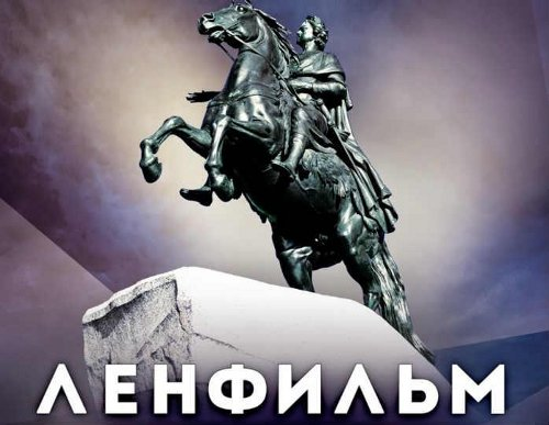 «Киностудия Горького» и «Ленфильм» частично вернули права на«золотые коллекции» своих фильмов