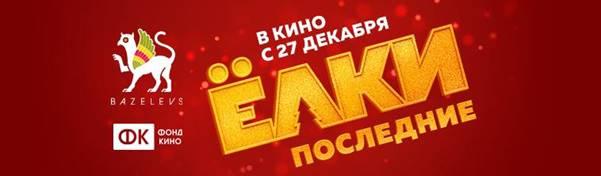 Приглашение на пресс-конференцию и пресс-показ фильма Ёлки последние