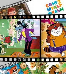 «Союзмультфильм» вернул права на 70% «золотой коллекции»