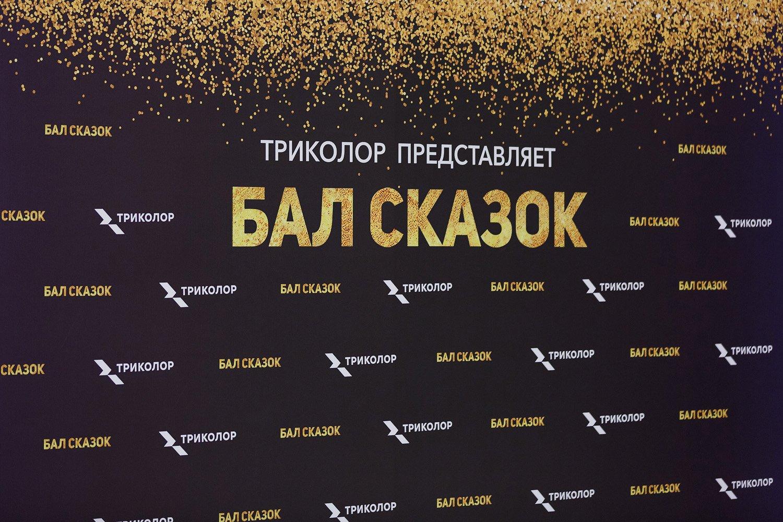 Триколор стал партнёром премьеры «Бала сказок» в Кремле