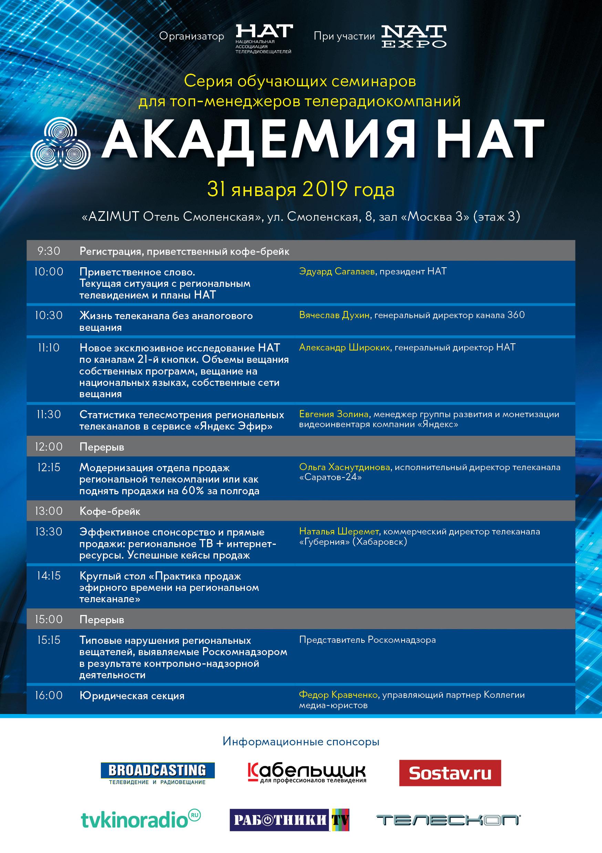 31 января в Москве пройдет седьмая Академия НАТ