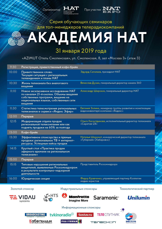 Обновлённая программа Академии НАТ. 31 января 2019 года