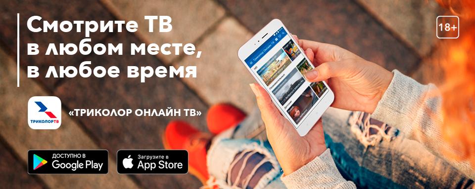 Триколор теперь на iOS и Android