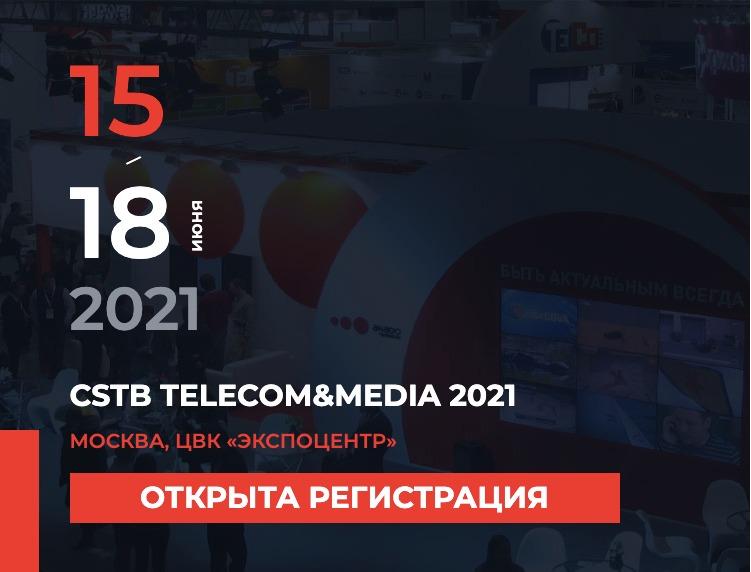 Регистрация на CSTB.Telecom & Media. 15-18 июня 2021, Экспоцентр