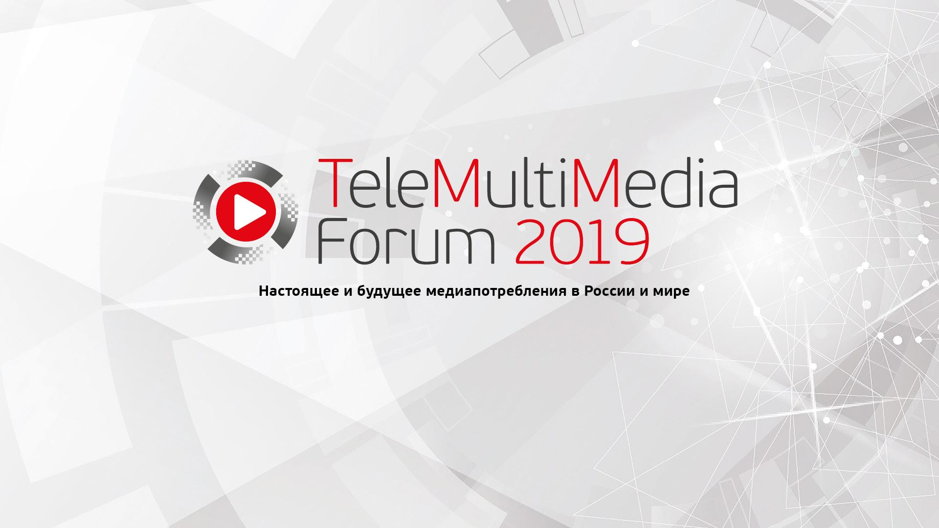 Эксперты TeleMultiMedia Forum предскажут, когда телевидение растворится в интернете