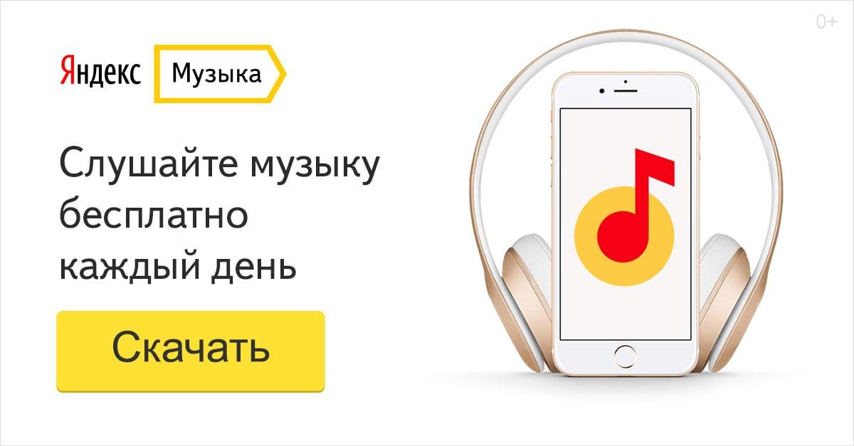 «Яндекс.Музыку» обвинили внарушении авторских прав
