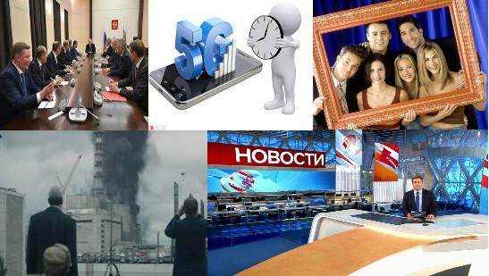 Дайджест: Совбез не отдает 5G, а Первый канал назвал Katrina.TV пиратским сервисом