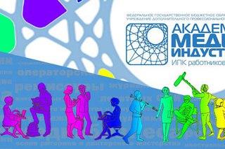 II междунарожная конференция «Медиасоставляющая цифровой экономики»