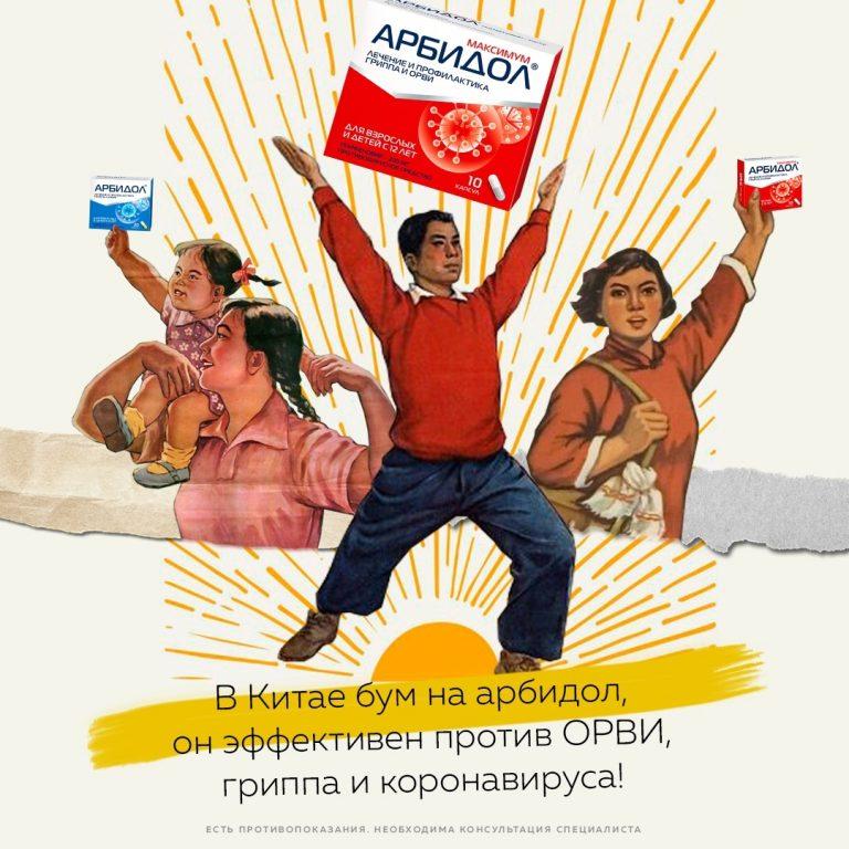 ФАС признала рекламу «Арбидола» олечении коронавируса нарушением закона