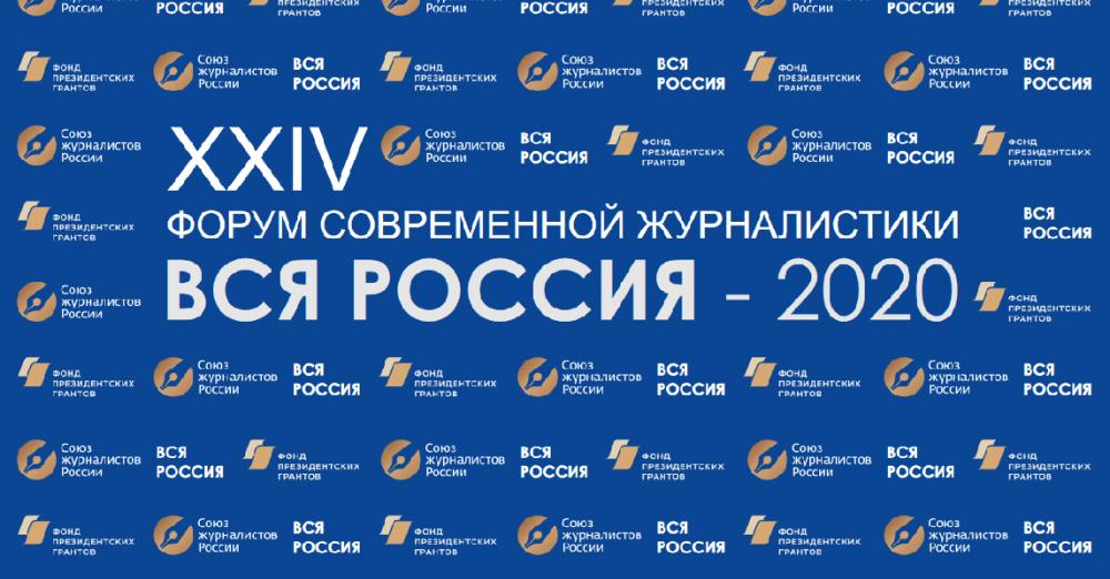 В Сочи обсудили проблемы регионального ТВ в условиях пандемии