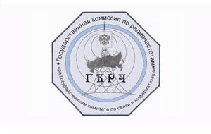 В составе Государственной Комиссии по радиочастотам произошли изменения