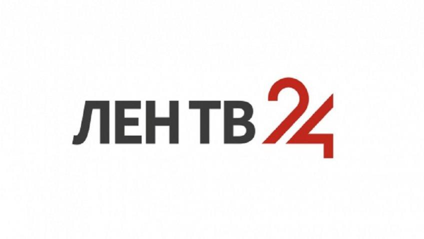 В Ленинградской области появился новый телеканал ЛенТВ24