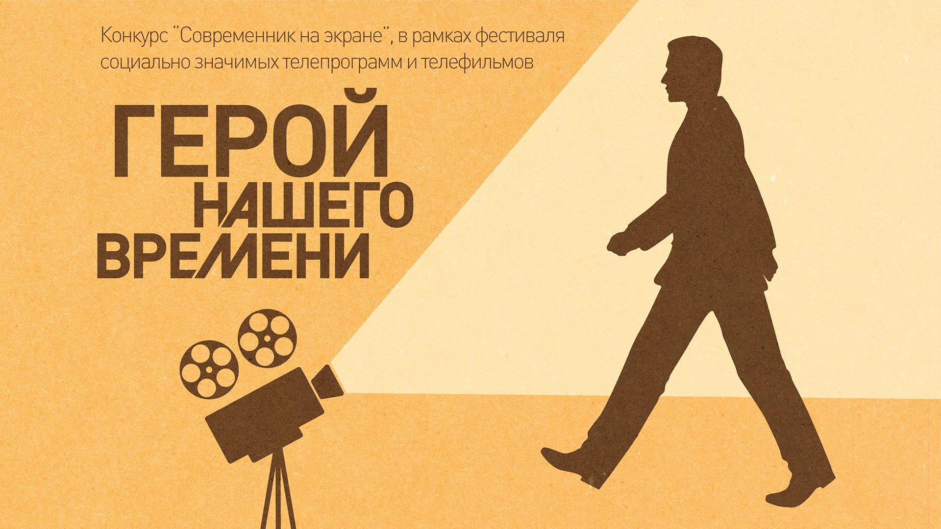 В Калуге объявлены победители творческого конкурса «Современник на экране»!