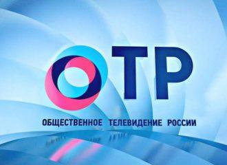 ОТР запустило цифровое вещание региональных каналов