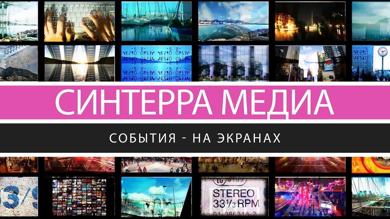 «Ростелеком» приобретает федерального оператора медиауслуг «Синтерра Медиа»