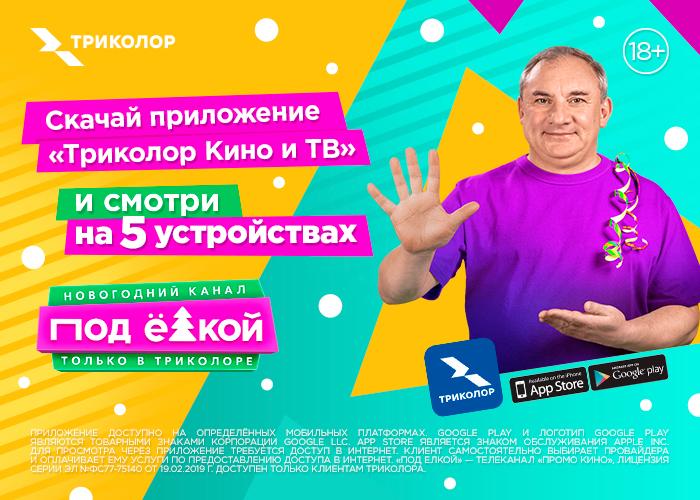 Дед Мороз рекомендует: Триколор запустил канал «Под ёлкой» с Николаем Фоменко