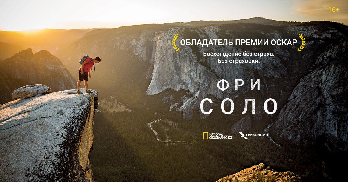 Триколор и National Geographic провели эксклюзивный показ «Фри-соло» в России на большом экране