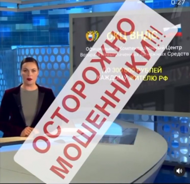 Мошенники начали обманывать россиян спомощью смонтированных новостей «Первого канала»
