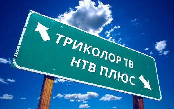 СМИ: «Триколор ТВ» ведет переговоры о слиянии с «НТВ Плюс»