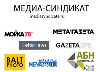 Группа Петербургских медиа образовала синдикат
