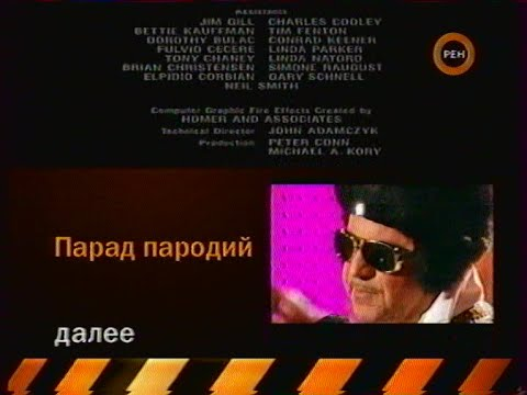 В Госдуме хотят запретить телеканалам проматывать титры в конце фильмов
