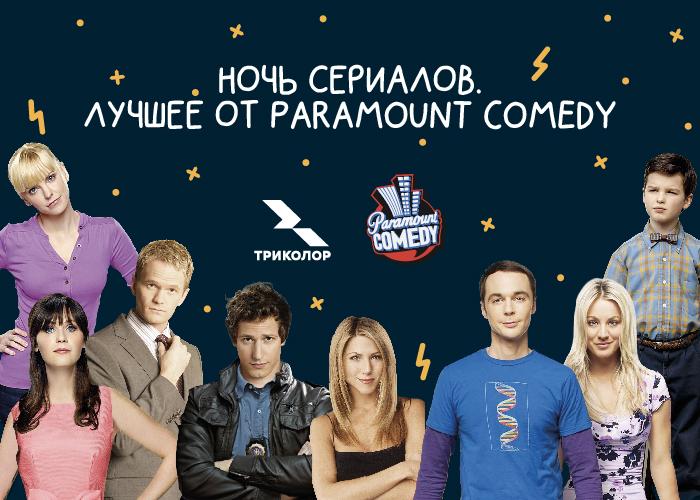 Приходи на «Ночь сериалов» от Триколора и телеканала Paramount Comedy в Петербурге