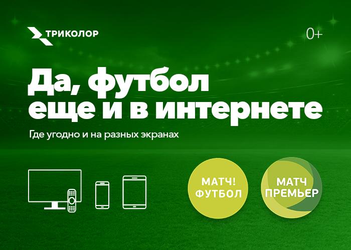 Триколор добавил «Матч! Футбол» и «Матч! Премьер» в ОТТ