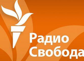 «Радио Свобода» зарегистрируется в России по закону о СМИ-иноагентах