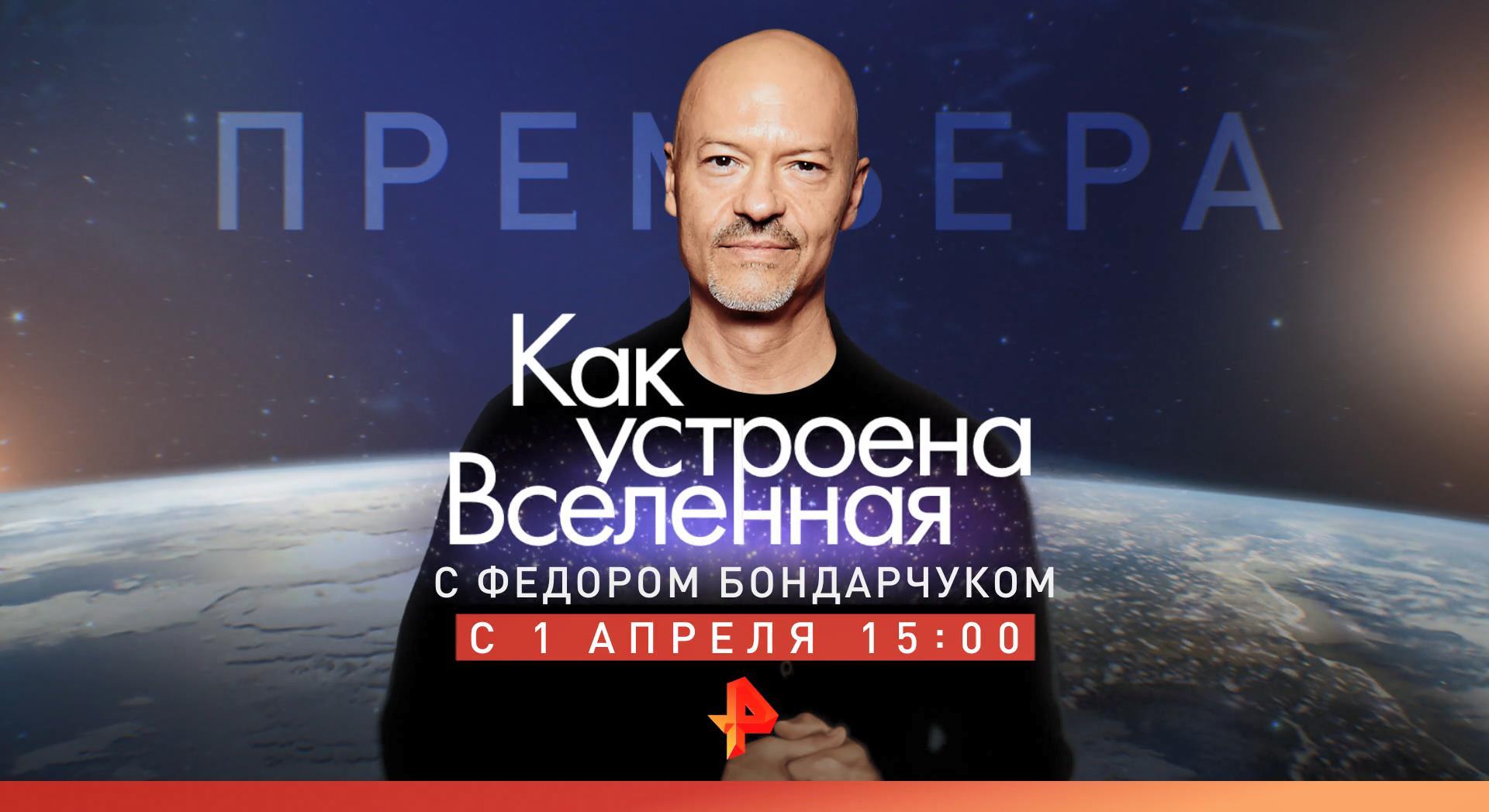 Фёдор Бондарчук станет ведущим нового проекта РЕН ТВ