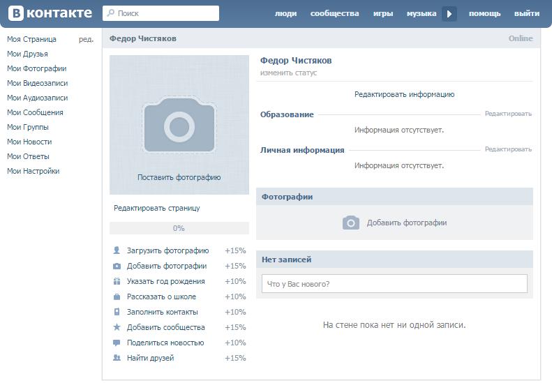 Сергей Вострецов предлагает блокировать страницы умерших пользователей