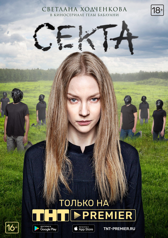 Новый киносериал «СЕКТА» на ТНТ-PREMIER: коснется каждого