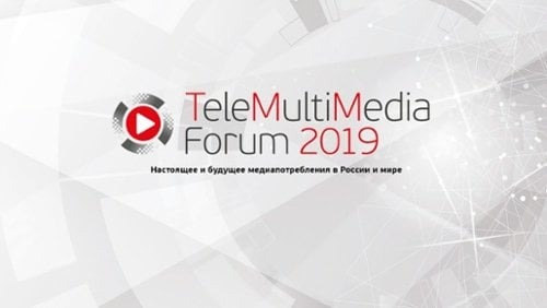 Три факта о TeleMultiMedia Forum 2019